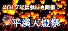 平渓ランタン2017秋